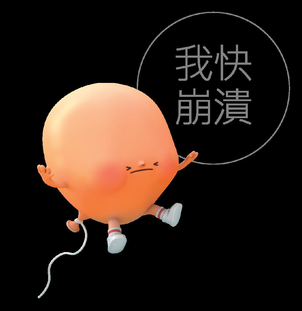 無國界醫生氣球小子-崩潰